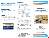 PDF Thumbnail for Kidney Care Centre