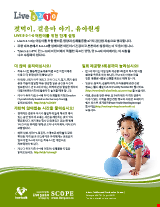 PDF Thumbnail for Infants, Toddlers and Preschoolers Setting the Stage for a Live 5-2-1-0 Child