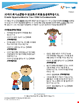 PDF Thumbnail for Create Opportunities for Your Child to Communicate