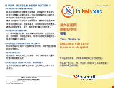 PDF Thumbnail for Your Guide to Reducing Falls and Related Injuries - Acute