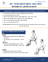PDF Thumbnail for SAIL Home Activity Program – Level 1: Sitting